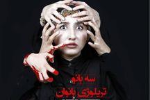 نمایش «سه بانو» در حاجی آباد اجرا شد
