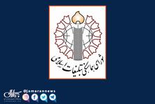 شورای هماهنگی تبلیغات اسلامی: فراگیری فرهنگ بسـیج رمز بقای انقلاب و مایه ی پیشرفت کشور است