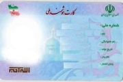 شهروندان برای دریافت کارت های صادره هوشمند ملی خود اقدام کنند