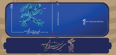 اعلام نامزدهای سودای سیمرغ جشنواره فیلم فجر 39/ پژمان جمشیدی  هم نامزد شد+فهرست کامل کاندیداها