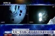 چین ۳ فضانورد به مدار زمین می فرستد
