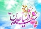 میلاد امام سجاد / محمدرضا طاهری