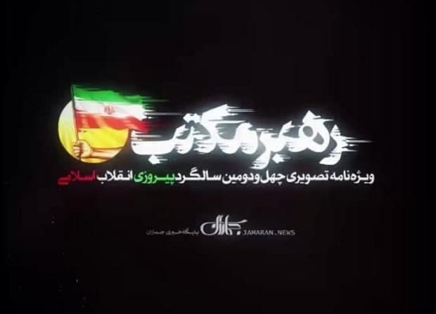 هشدار امام خمینی در مورد مسئولیت بزرگی که بر گردن مسئولان و همه ملت است