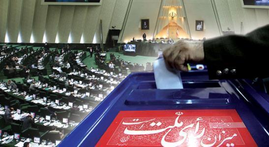 اعلام مکان ثبتنام داوطلبان انتخابات مجلس در تهران