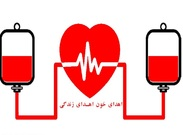 آمار اهدای خون تهرانیها از ابتدای ماه رمضان تا کنون
