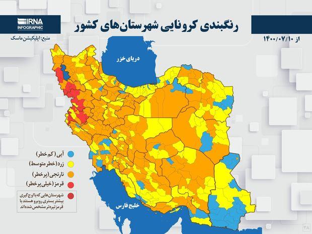 اسامی استان ها و شهرستان های در وضعیت قرمز و نارنجی / جمعه 9 مهر 1400