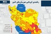 اسامی استان ها و شهرستان های در وضعیت قرمز و نارنجی / شنبه 5 تیر 1400