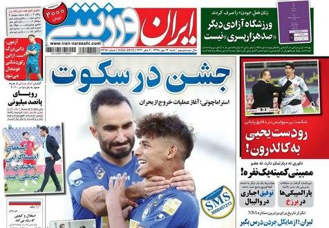 روزنامههای ورزشی 13 مهر 1398