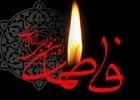 دانلود مداحی شهادت حضرت زهرا سلام الله علیها/ مهدی رسولی