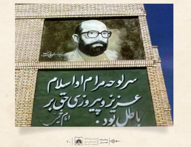 آرشیو ملی ایران منتشر کرد: چهل سال پس از چمران