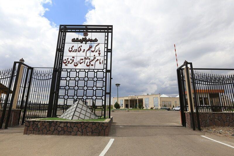 تخفیف ۳۰ درصدی اجاره بها برای واحدهای پارک علم و فناوری قزوین