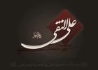 دانلود مداحی شهادت امام هادی علیه السلام/ جواد مقدم