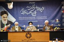 همایش نقش اندیشه های عرفانی امام خمینی در شکل گیری انقلاب اسلامی ایران