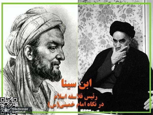 رئیس فلاسفه اسلام از دیدگاه امام خمینی (س)