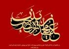 مداحی رحلت حضرت زینب/ محمود کریمی+ دانلود