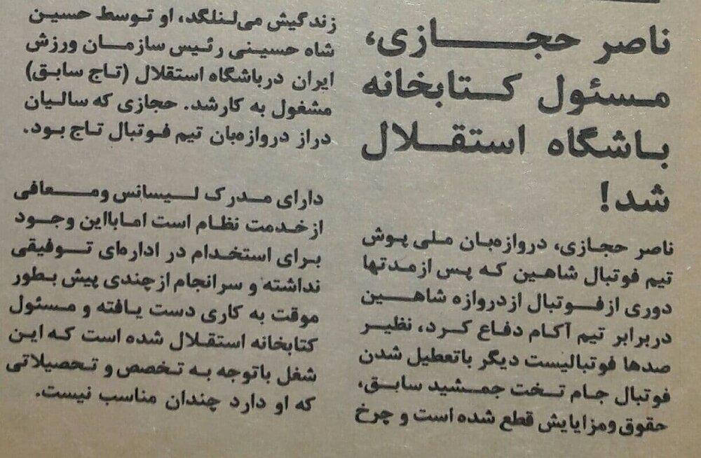 وقتی ناصرخان مسئول کتابخانه بود/عکس
