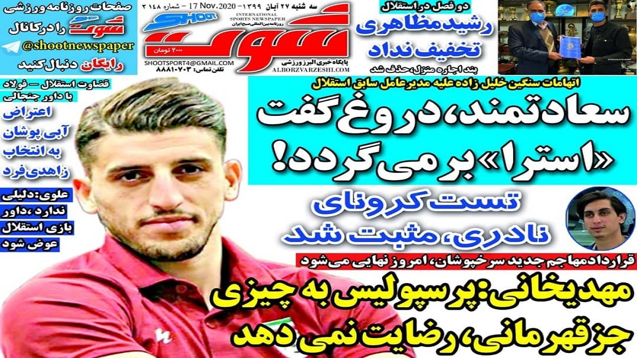 النصر باز هم به پرسپولیس باخت/ کلکسیون گل نزن ها! / بحران کسر قراردادها و نگرانی فکری