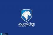 قیمت محصولات ایران خودرو 20 مرداد 1400 + جدول / 2 تا 10 میلیون تومان افزایش قیمت در یک روز!