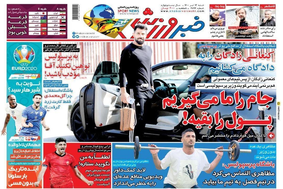 روزنامههای ورزشی 12 تیر 1400