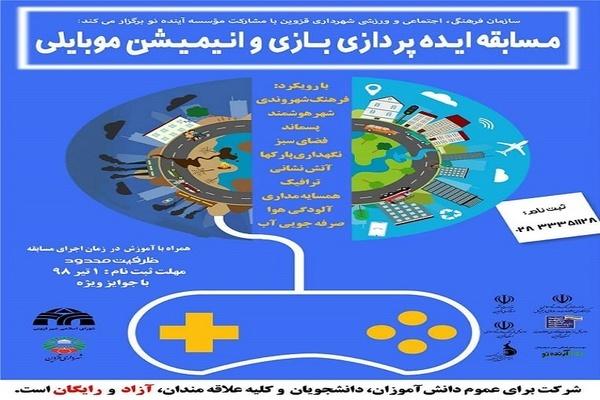 برگزاری مسابقه انیمیشن موبایلی در قزوین