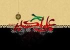 روضه حضرت علی اکبر علیه السلام/ حاج آقا مجتبی تهرانی+ دانلود