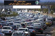 ثبت ۲۶۱ میلیون تردد خودرویی در راه های البرز