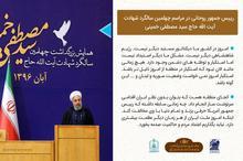 پوستر | روحانی: کجای منطقه هست که بتوان بدون نظر ایران اقدامی سرنوشت ساز انجام داد