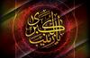 مداحی وفات حضرت زینب/ محمدحسین پویانفر+ دانلود