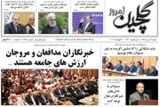 صفحه اول روزنامه های گیلان ۱۹ مرداد ۹۸