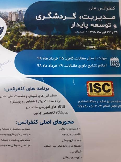 کنفرانس ملی مدیریت، گردشگری و توسعه پایدار در تبریز برگزار میشود