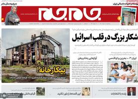گزیده روزنامه های 18 خرداد 1400