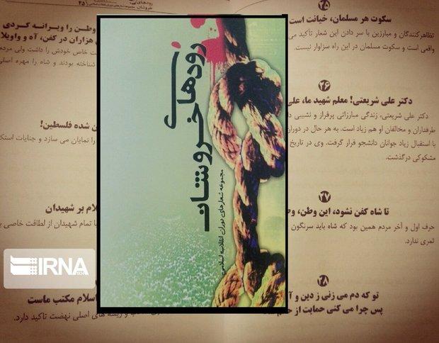 شعارهایی که مردم در انقلاب اسلامی سردادند