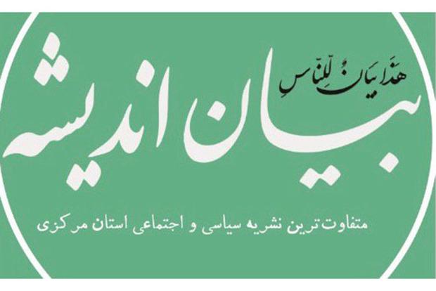 نشریه بیان اندیشه به جرگه مطبوعات استان مرکزی پیوست