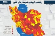 اسامی استان ها و شهرستان های در وضعیت قرمز و نارنجی / پنجشنبه 31 تیر 1400