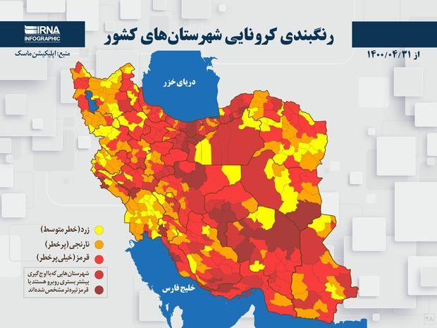 اسامی استان ها و شهرستان های در وضعیت قرمز و نارنجی / پنجشنبه 7 مرداد 1400