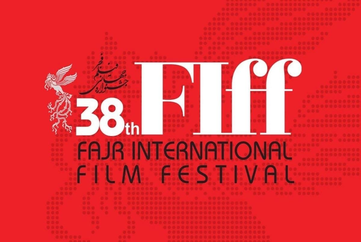 معرفی برگزیدگان جشنواره جهانی فیلم فجر بصورت مجازی