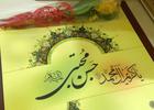 دانلود مولودی میلاد امام حسن علیه السلام/ محمود کریمی