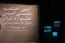 برگزیدگان جشنواره سیام تئاتر استانی آذربایجانشرقی  «شب هزارو یکم» و «پرسههای موازی» در راه فجر