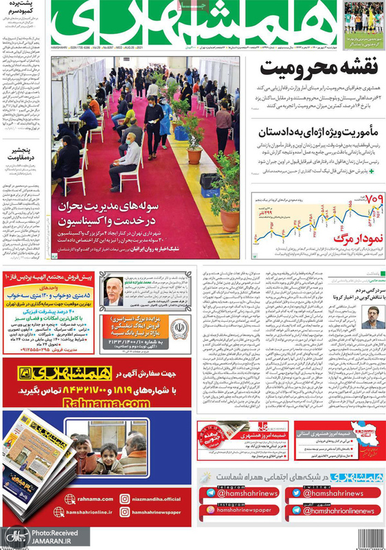 گزیده روزنامه های 3 شهریور 1400