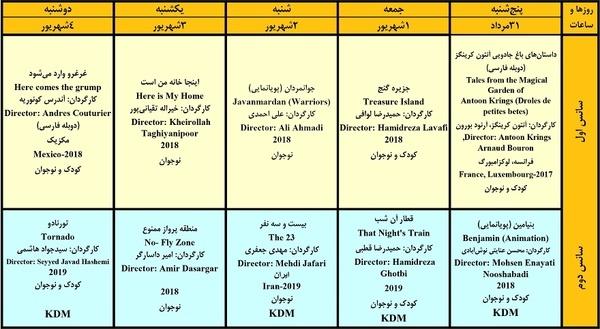 تبریز میزبان اکران فیلمهای سی و دومین جشنواره بینالمللی فیلم کودک و نوجوانان