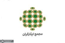تقدیر مجمع ایثارگران از مهرعلیزاده پس از انصراف وی از کاندیداتوری در انتخابات 1400