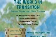 سومین سخنرانی آنلاین ظریف در دانشکده مطالعات جهان