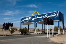 معافیت سرمایه گذاران واحدهای تولیدی در سیستان وبلوچستان