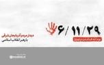 دیدار مردم آذربایجان با رهبر انقلاب اسلامی