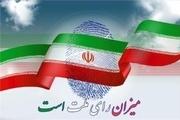 فهرست نهایی نامزدهای انتخابات مجلس در حوزه انتخابیه تهران منتشر شد + اسامی