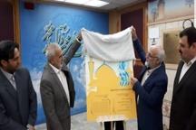 پوستر چهارمین جشنواره ابوذر خراسان رضوی رونمایی شد