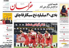 گزیده روزنامه های 13 مهر 1399