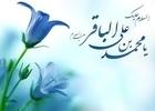 مولودی میلاد امام باقر / مهدی اکبری +دانلود
