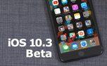 انتشار نسخه آزمایشی سوم iOS 10.3