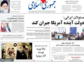 گزیده روزنامه های 19 آبان 1399